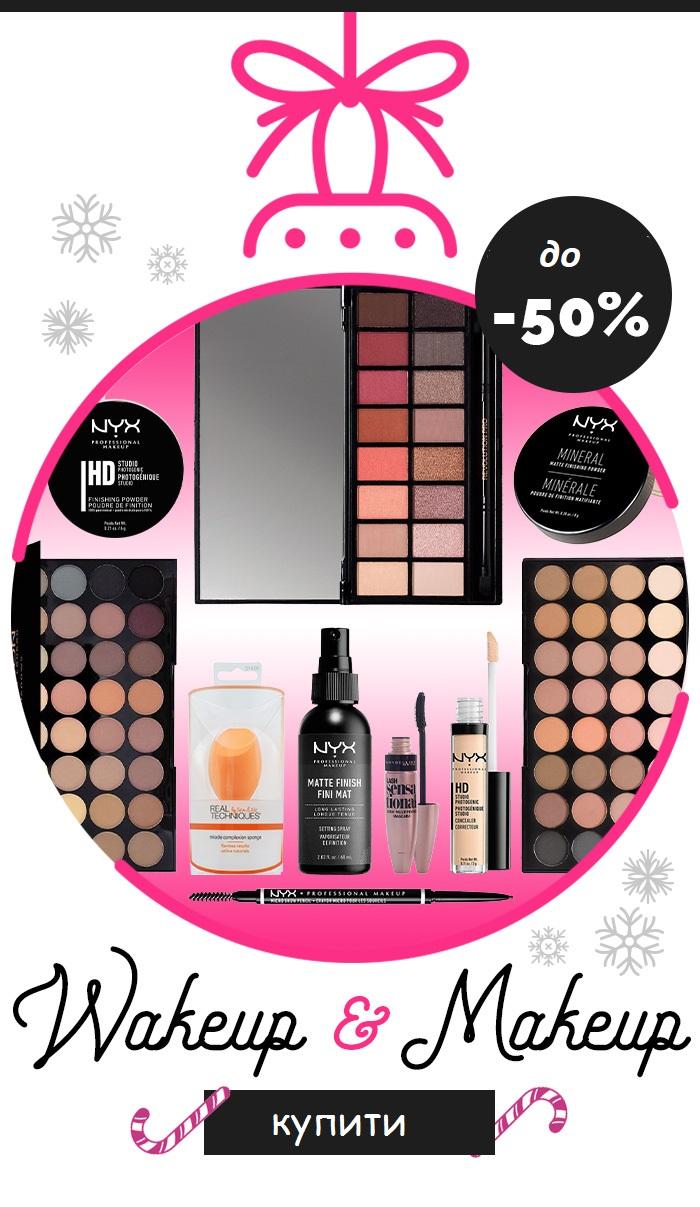 Wakeup & makeup до 50% знижка!